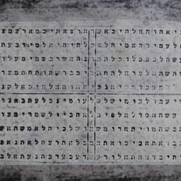 Code de l'épaisseur du Décalogue © Ithzak Greenfield, Eïn Karem, Israël